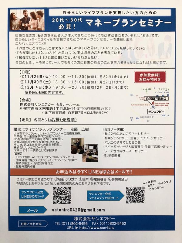 http://www.sun-fp.jp/blogs/201911261.png